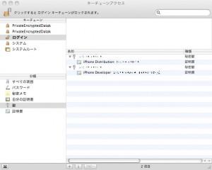 iOS_keychain